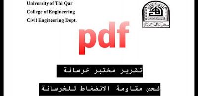 تحميل تقرير مختبر خرسانة | فحص مقاومة الأنضغاط للخرسانة pdf