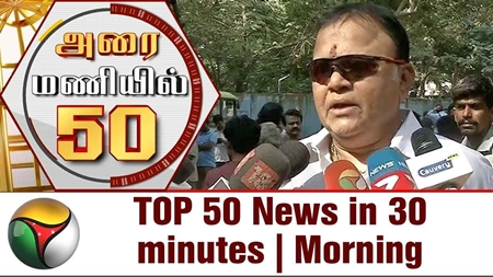 Top 50 News in 30 Minutes | Morning 15-01-2018 Puthiya Thalaimurai TV