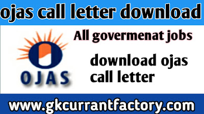Ojas call letter, Download ojas call letter, Maru Gujarat call letter
