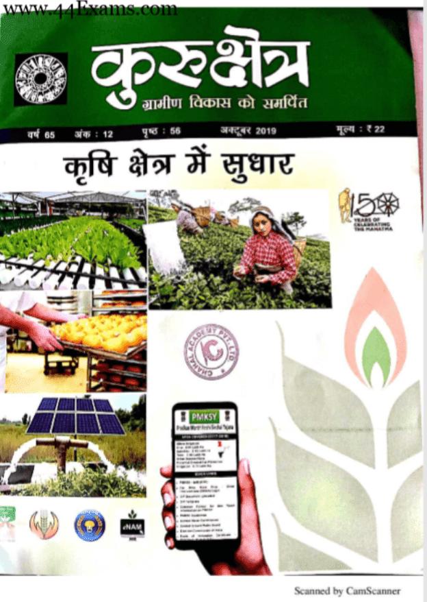 Kurukshetra-Current-Affairs-October-2019-For-UPSC-Exam-Hindi-PDF-Book