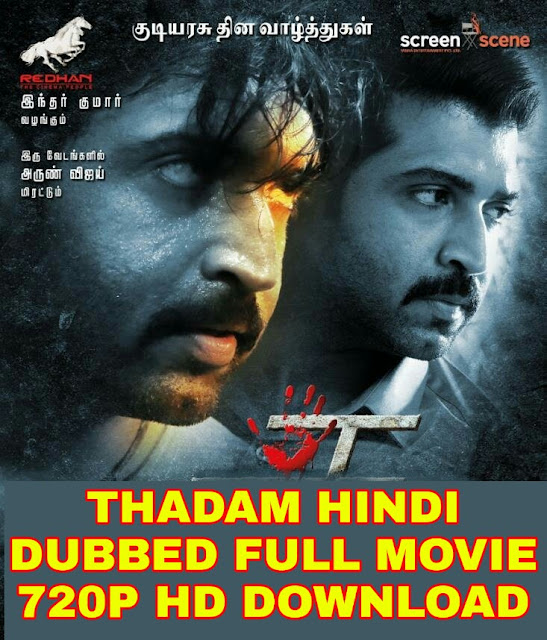 Thadam Hindi dubbed full movie download filmywap
