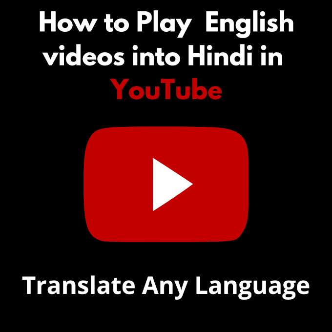 How to translate English video in hindi  ? अंग्रेजी वीडियो को  हिंदी में  अनुवाद कैसे करें?
