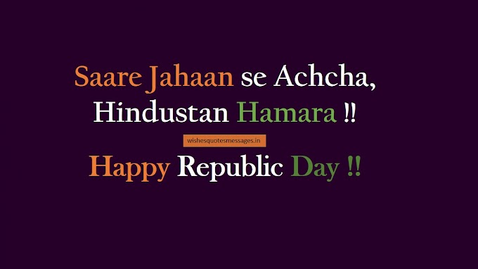 Happy Republic Day 2021 Images, Photos, Pictures, Wallpapers, Pics