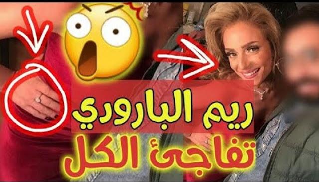 بعد زواج أحمد سعد، ريم البارودي تفجر قنبلة زواجها ولن تتخيلوا من هو زوجها ؟؟