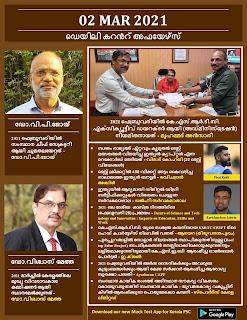 Daily Malayalam Current Affairs 02 Mar 2021