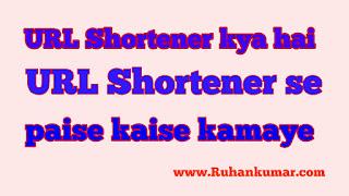 URL Shortener kya hai URL Shortener se paise kaise kamaye jankari