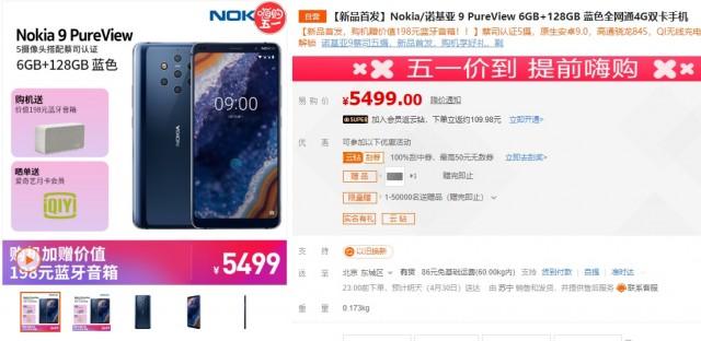 Nokia 9 PureView débarque en chine