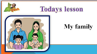 ডিজিটাল কন্টেন্ট || Digital Content || Class: Three || Subject: English || My family