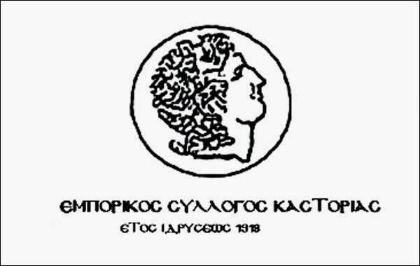 Εμπορικός Σύλλογος Καστοριάς για τα νέα απειλητικά ειδοποιητήρια του ΟΑΕΕ