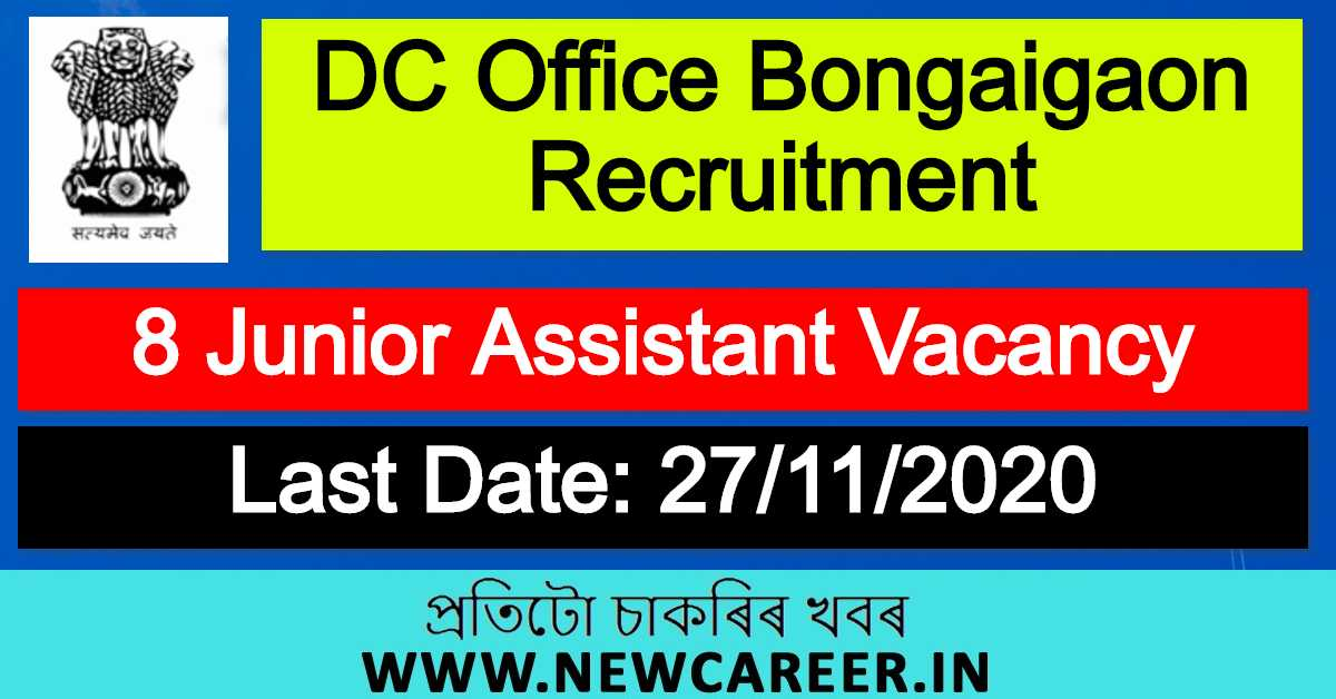 DC Office Bongaigaon Recruitment 2020 : Apply For 8 Junior Assistant Vacancy