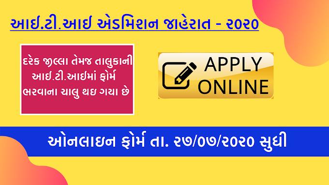 Gujarat ITI Admission 2020 @ itiadmission.gujarat.gov.in