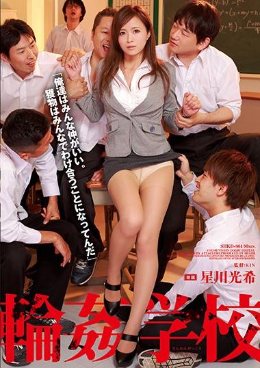 Gangbang School [FHD]