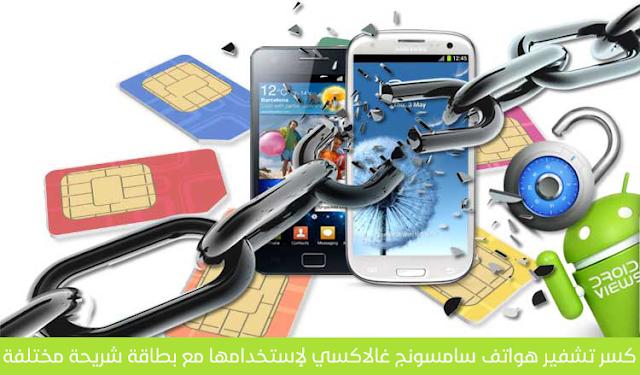 كسر تشفير هواتف سامسونج جالاكسي لإستخدامها مع بطاقة شريحة مختلفة