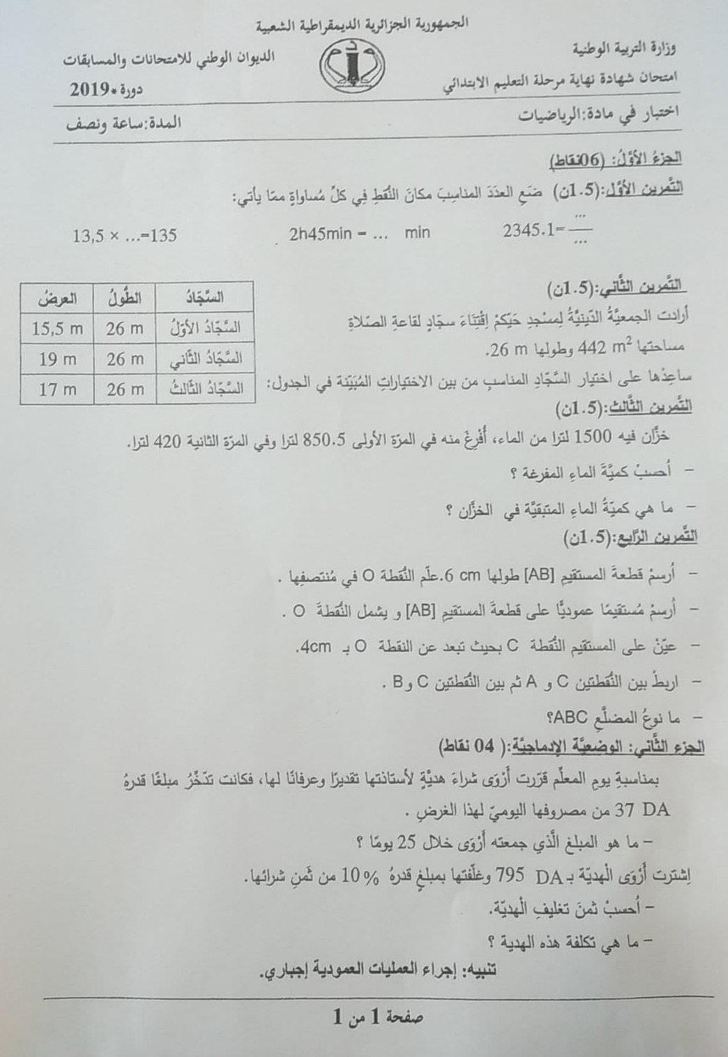 موضوع مادة الرياضيات شهادة التعليم الابتدائي 2019 الذي تم اجتيازه قبل قليل 5ap-math2019_orig