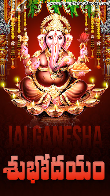 telugu good morning quotes, happy ganesh hd wallpapers, good morning devotional greetings in telugu, telugu subhodayam