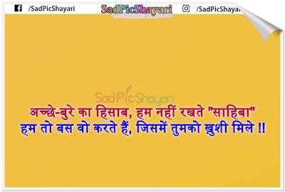 breakup shayri in hindi image