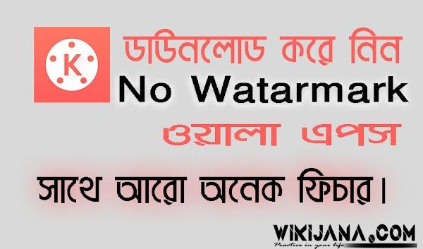 Kinemaster Pro free Download ( No Watermark) ডাউনলোড করে নিন আপডেট ভার্সন।
