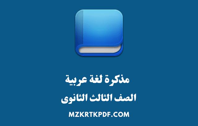 مذكرة لغة عربية للصف الثالث الثانوى