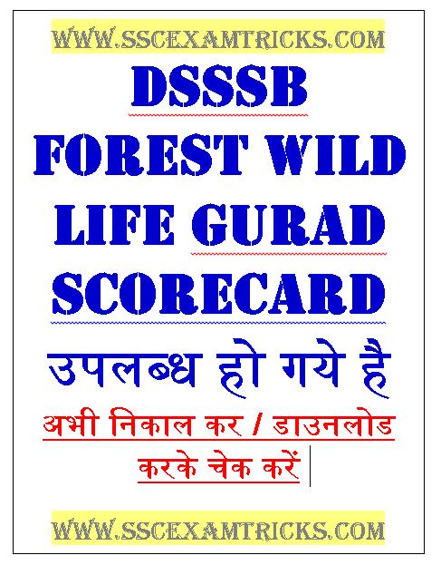 DSSSB Wildlife Guard Result/ Scorecard