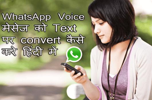 WhatsApp Audio Message को Text में Convert कैसे करे