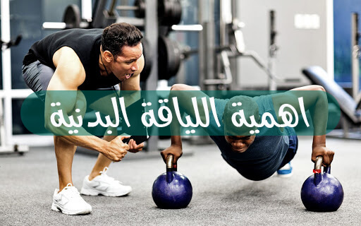 اهمية اللياقة البدنية