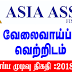 Vacancy In Asia Asset Finance  Post Of - Recoveries Assistant / Recoveries Trainee