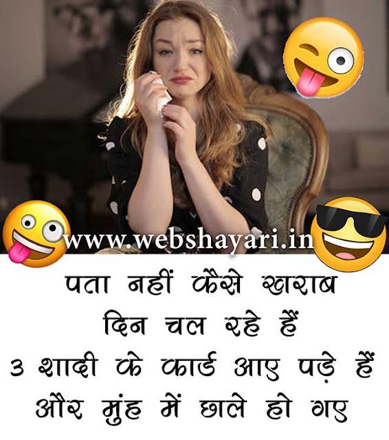 joke  hindime