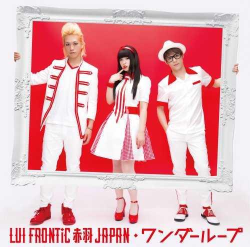 [Single] LUI FRONTiC 赤羽JAPAN – ワンダーループ (2015.08.12/MP3/RAR)
