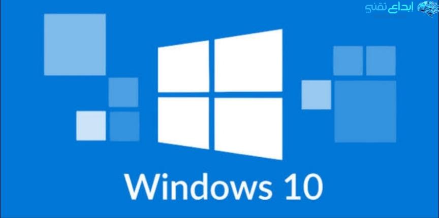 شركة مايكروسوفت عن إجراء بعض التغيرات الخاصة بنظام التشغيل Windows 10، وتشمل هذه التغيرات مجموعة كبيرة في الاعدادات الخاصة بالمستخدمين