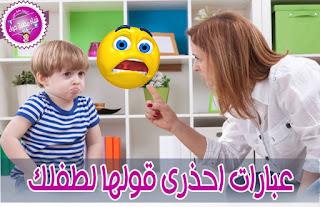 الفاظ احذرى ان تقوليها لطفلك !