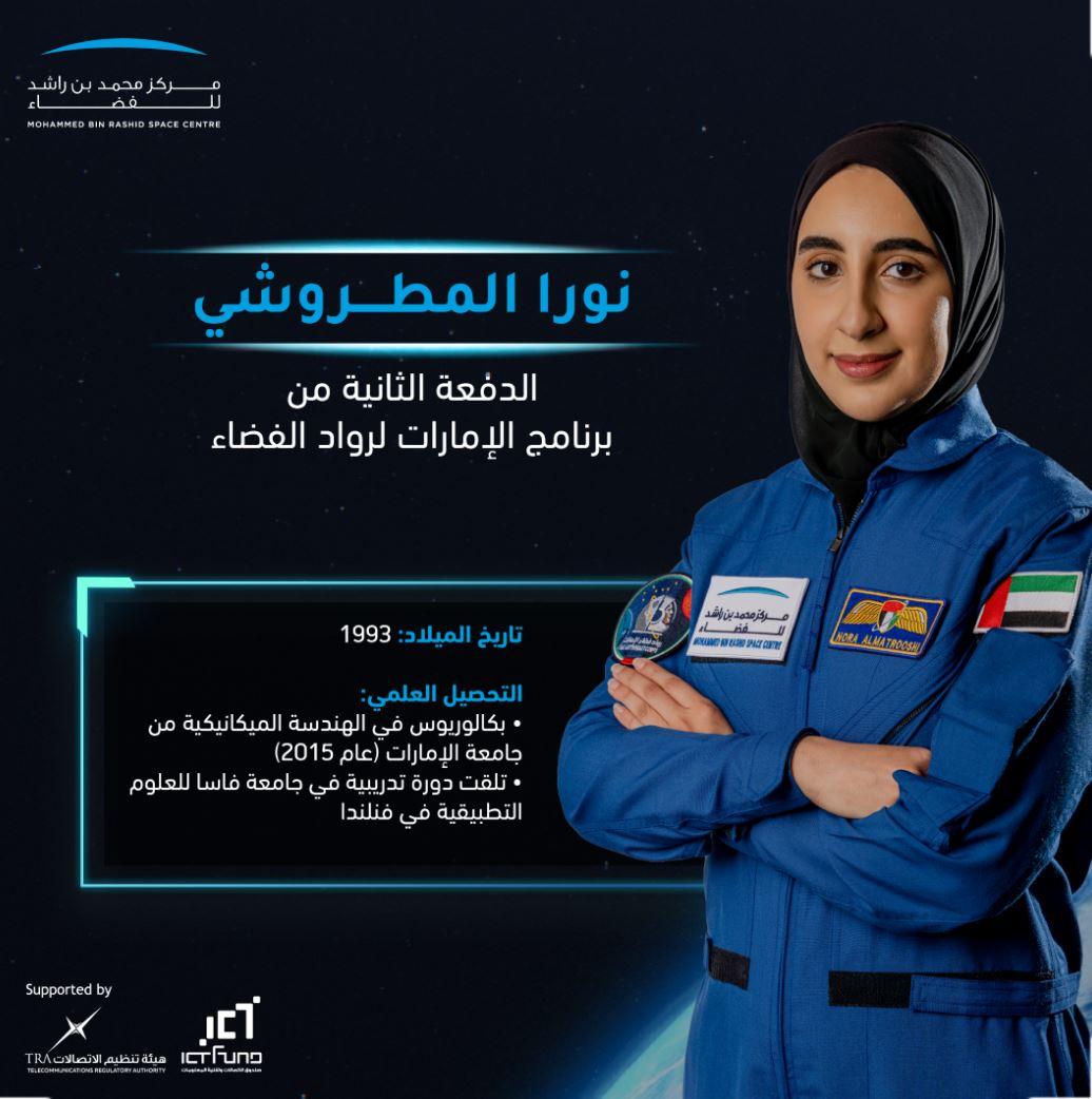 نورا المطروشي :أول رائدة فضاء عربية من الإمارات