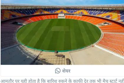 मोटेरा स्टेडियम अहमदाबाद रोचक फैक्ट्स Motera is named after which leader stadium name change new live