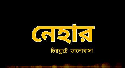 চিরকুটে ভালোবাসা, চিরকুটের কথা, চিরকুটের শেষ কথা, নেহা, Valobashar Chirkut, chirkut image, chirkut quotes, sumi chirkut husband, chirkut bangla quotes, chirkut fb page, short story, WriterMosharef