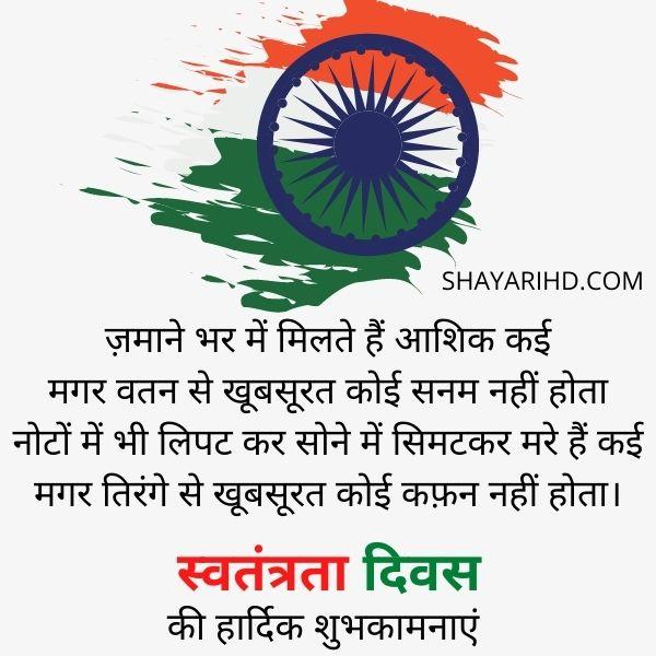 15 August Par Shayari Hindi Me