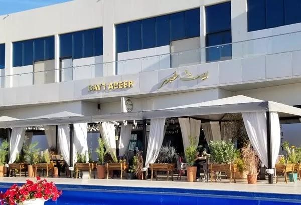 مطعم بيت عبير الكويت   المنيو ورقم الهاتف والعنوان