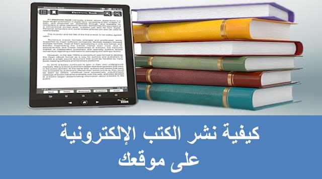 كيفية نشر الكتب الإلكترونية على موقعك