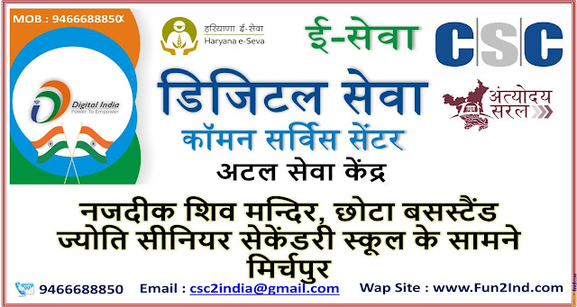 Common Service Centres (CSC) Mirchpur Hisar Haryana