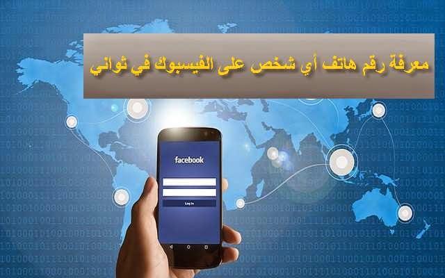 إعرف رقم هاتف أي صديقك أو أي شخص آخر على الفيسبوك في ثواني وبسهولة
