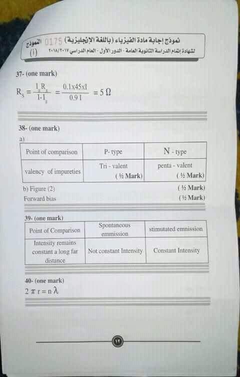 نموذج اجابة امتحان الفيزياء باللغة الانجليزية للصف الثالث الثانوي لغات 2018 بتوزيع الدرجات 0%2B%25286%2529