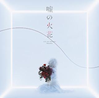 Uso no Hibana (嘘の火花) by 96neko (96猫) [LaguAnime.XYZ]
