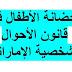 حضانة الأطفال في قانون الأحوال الشخصية الإماراتي