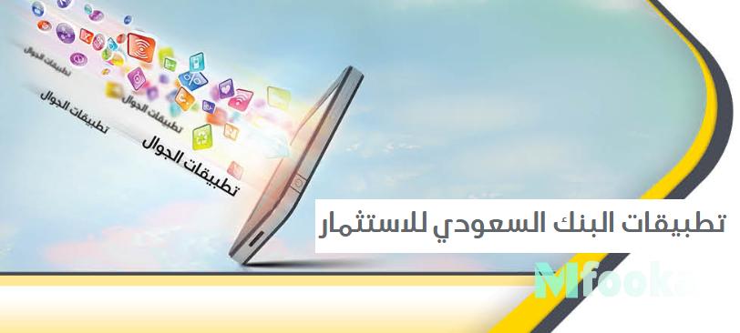 مميزات تطبيق البنك السعودي للاستثمار كابيتال