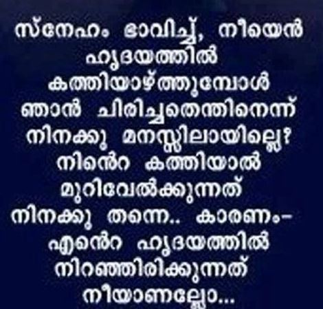 Love Messages in Malayalam with Pictures | Malayalam Love