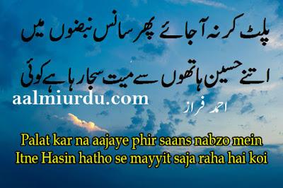 ahmad faraz shayari, 2 line shayari