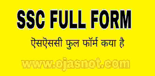 SSC-Full-Form-Kya-Hai-In-Hindi-Mein-Jankari