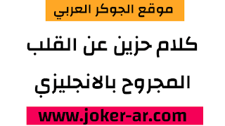 كلام حزين من القلب المجروح بالانجليزي 2021 رسائل وعبارات القلب المجروح من الفراق بالانجليش - الجوكر العربي