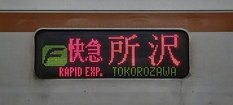 西武池袋線 F快急 所沢行き1 東京メトロ7000系