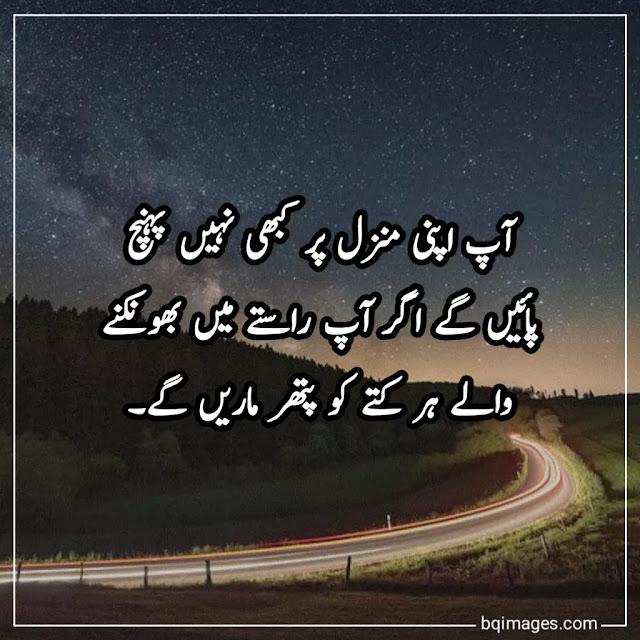 Anmol Moti Quotes in Urdu