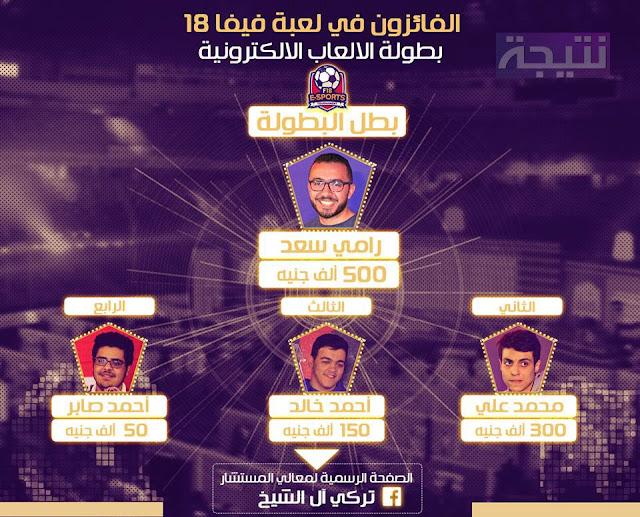 الفائزون في بطولة تركى آل الشيخ للألعاب الالكترونية فى مصر 2018