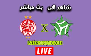 مشاهدة مباراة الوداد الرياضي ومولودية وجدة بث مباشر اليوم الثلاثاء بتاريخ 28-07-2020 في الدوري المغربي